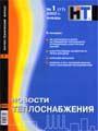 Журнал «Новости теплоснабжения»
